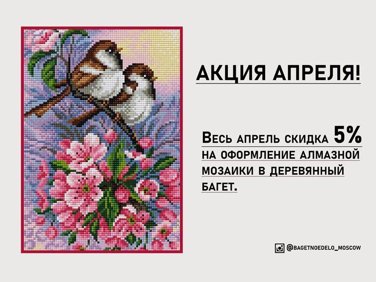 Акция апреля