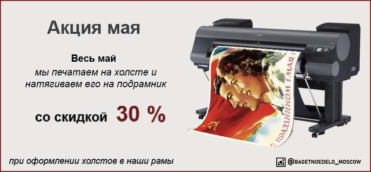 скидка 30% на печать на холсте
