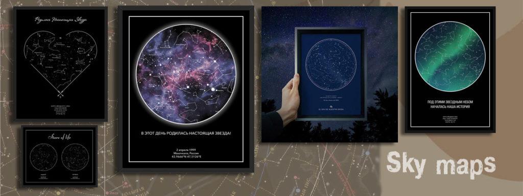 Интерьерные карты и карты звёздного неба