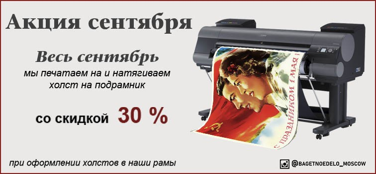 скидки 30% на печать