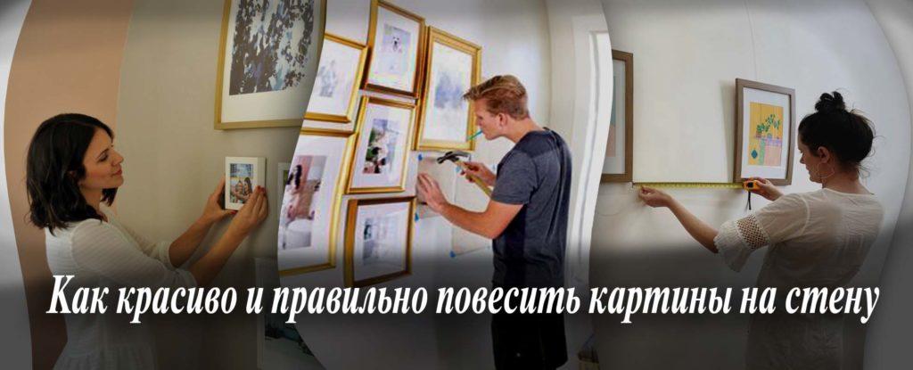Как красиво повесить картины на стену
